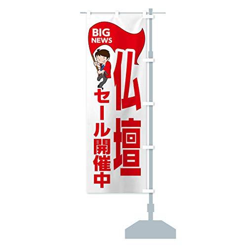 仏壇セール開催中 のぼり旗 サイズ選べます(コンパクト45x150cm 右チチ)