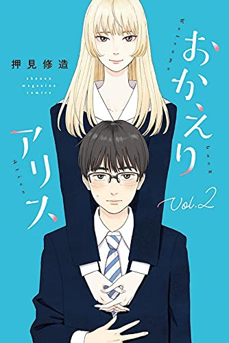 おかえりアリス(2) (講談社コミックス)