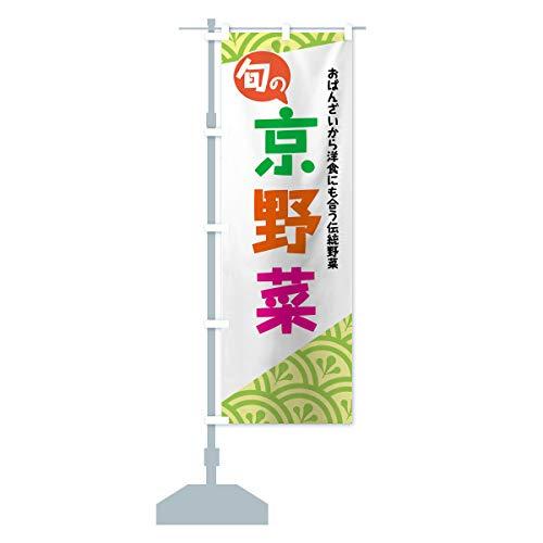 京野菜 のぼり旗 サイズ選べます(コンパクト45x150cm 左チチ)