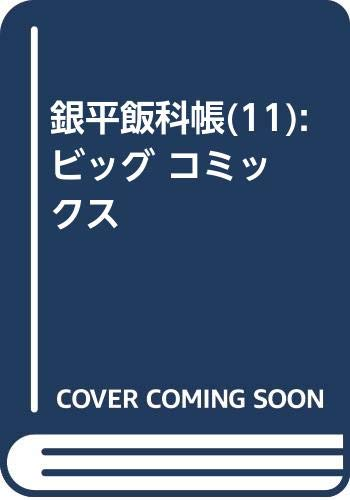 銀平飯科帳(11): ビッグ コミックス