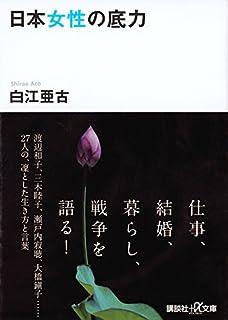 日本女性の底力 (講談社+α文庫)