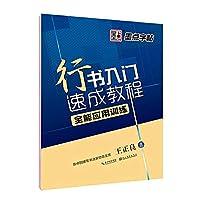 墨点字帖:行书入门速成教程 全能应用训练 行书钢笔字帖