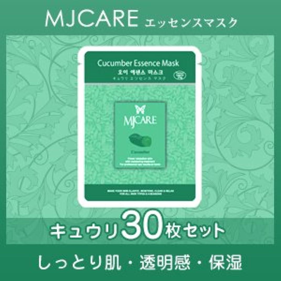 ほとんどない署名ピニオンMJCARE (エムジェイケア) キュウリ エッセンスマスク 30セット