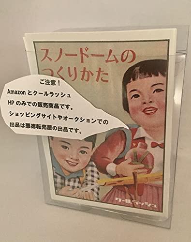 スノードーム 自作ガラス製キット M (ガラス球65㎜)