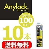 Anylock「エニーロック」2本入×5個セット(計10本) スタンダード5号イエロー (長さ:125mm、有効長:100mm)