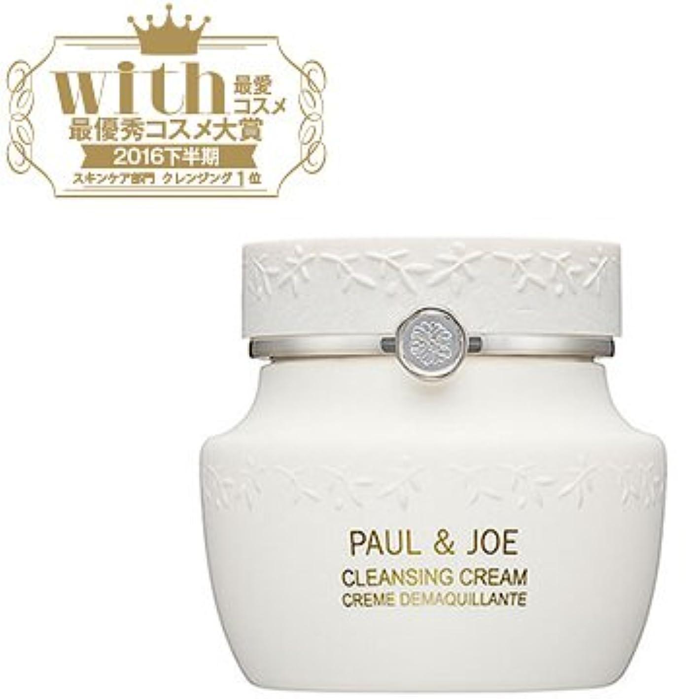 お手伝いさん疾患ウェイターポール&ジョー PAUL&JOEクレンジング クリーム Cleansing Cream 150g [並行輸入品]