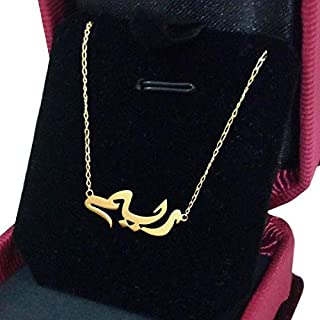 21K Gold Plated Necklace Reem name