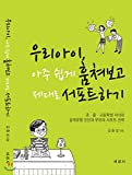 My child, very easy to peek and support properly (Korean Edition)