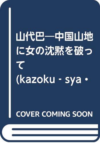 山代巴―中国山地に女の沈黙を破って (kazoku‐sya・1000シリーズ)