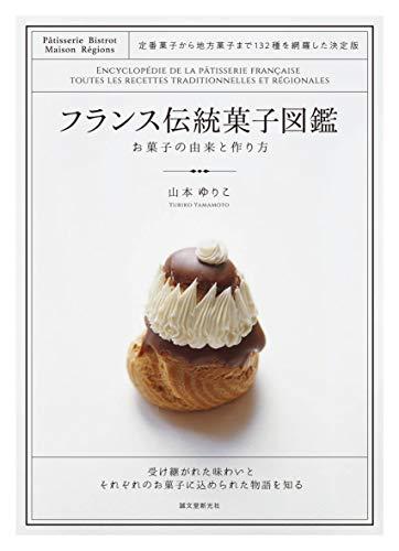 フランス伝統菓子図鑑 お菓子の由来と作り方: 定番菓子から地方菓子まで132種を網羅した決定版