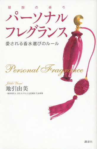 パーソナルフレグランス 愛される香水選びのルールの詳細を見る