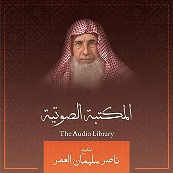 المكتبة الصوتية للشيخ ناصر سليمان العمر