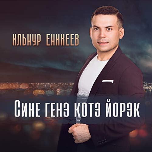 Ильнур Еникеев