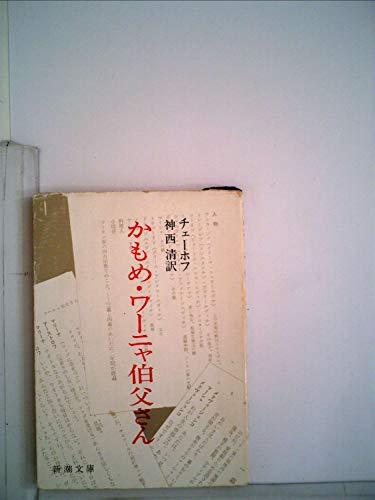 かもめ・ワーニャ伯父さん (1967年) (新潮文庫)