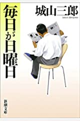 毎日が日曜日(新潮文庫) Kindle版