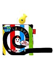 ぬのひもえほん しましまぐるぐる (いっしょにあそぼ) 0~2歳児向け 絵本