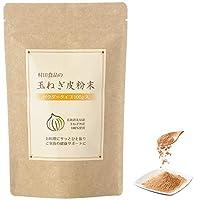 村田食品の玉ねぎ皮粉末 パウダータイプ デカフェ・ノンカフェイン