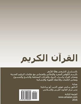 Amazon large print quran islam books