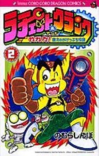 ラチェット&クランク 第2巻―ガガガ!銀河のがけっぷち伝説 (コロコロドラゴンコミックス)