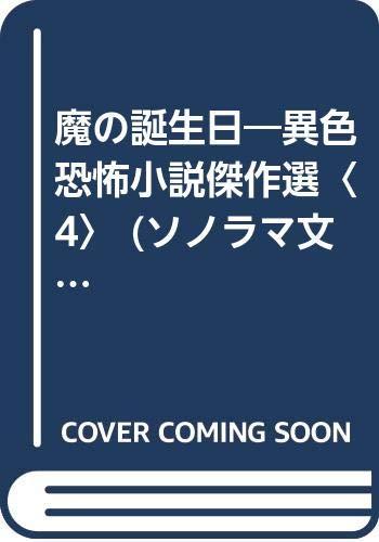 魔の誕生日―異色恐怖小説傑作選〈4〉 (ソノラマ文庫―海外シリーズ)