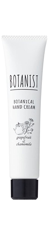 枠辛い準備するBOTANIST ボタニスト ボタニカルハンドクリーム グレープフルーツ & カモミール 30g