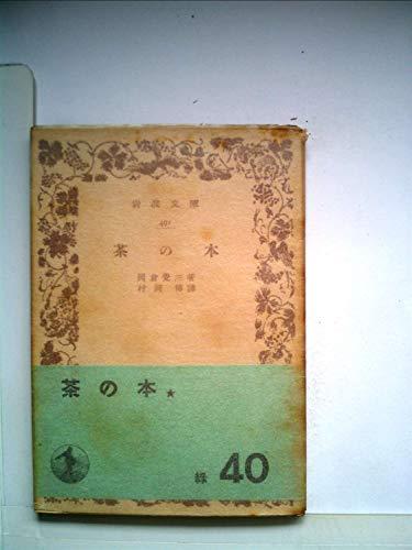 茶の本 (1948年) (岩波文庫)の詳細を見る