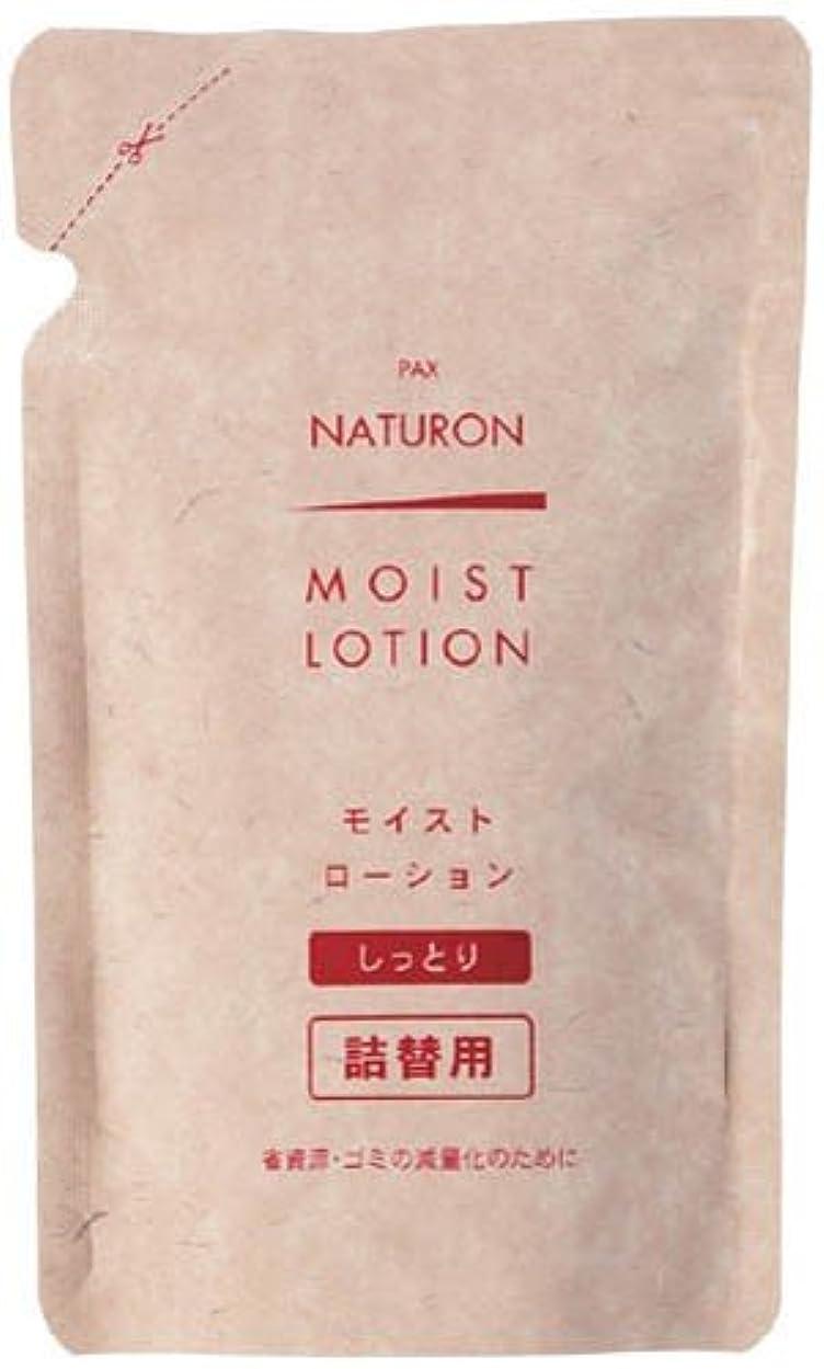憂鬱な資金誠意パックスナチュロン モイストローション (化粧水) 詰替用 100ml