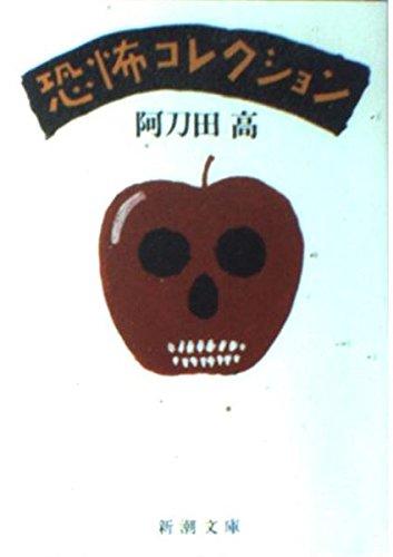 恐怖コレクション (新潮文庫)