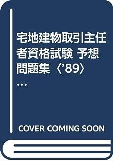 宅地建物取引主任者資格試験 予想問題集〈'89〉 (宅建受験シリーズ)