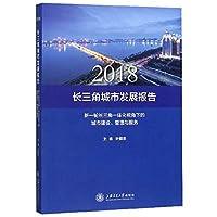 2018长三角城市发展报告:一轮长三角一体化视角下的城市建设管理与服务