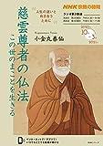NHK宗教の時間 慈雲尊者の仏法: この世のまことを生きる (NHKシリーズ NHK宗教の時間)