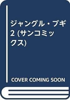 ジャングル・ブギ 2 (サンコミックス)