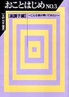 おことはじめ NO.3(楽調子編)ーこんな曲が弾いてみたいー 水野利彦 編著 箏 楽譜 琴 koto