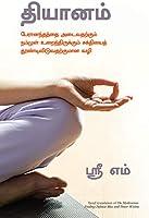 On Meditation (Tamil) (Tamil Edition)