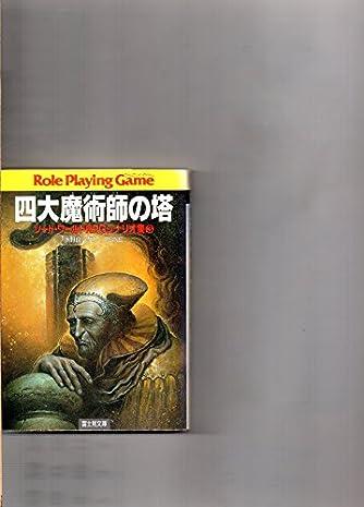 ソード・ワールドRPGシナリオ集〈3〉四大魔術師の塔 (富士見文庫―富士見ドラゴンブック)