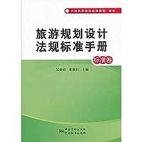 旅游规划设计法规标准手册 标准卷