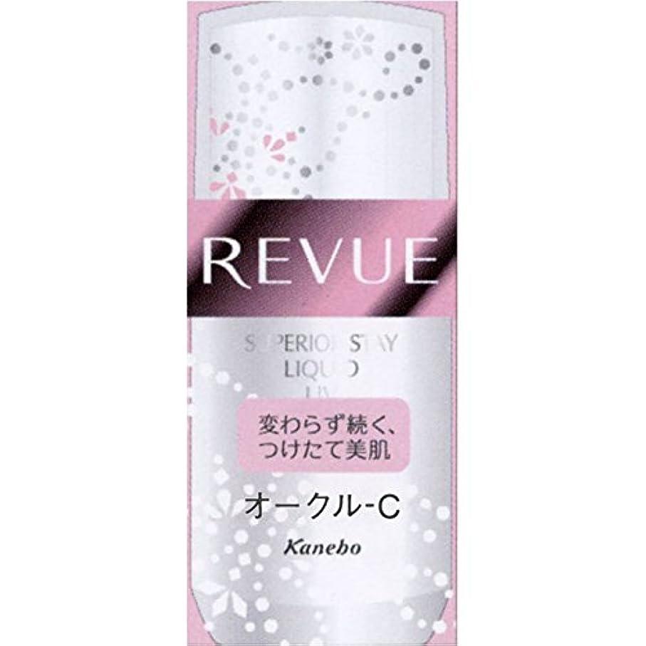 シルクケージゲインセイカネボウレヴュー(REVUE)スーペリアステイリクイドUVn  カラー:オークルC