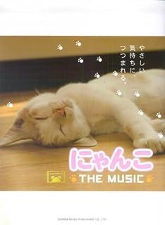 Piano Solo にゃんこ THE MUSIC/にゃんこ THE MOVIE オリジナルサウンドトラック (ピアノ・ソロ)