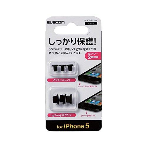 エレコム iPhone6S/6用 ライトニングコネクタ&イヤホンジャック用 保護キャップセット 各3個セット ブラック P-ACAST2BK