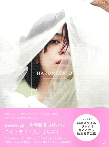 sweet特別編集 H (TJMOOK)
