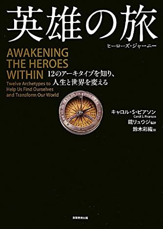 英雄の旅 ヒーローズ・ジャーニー 12のアーキタイプを知り、人生と世界を変える