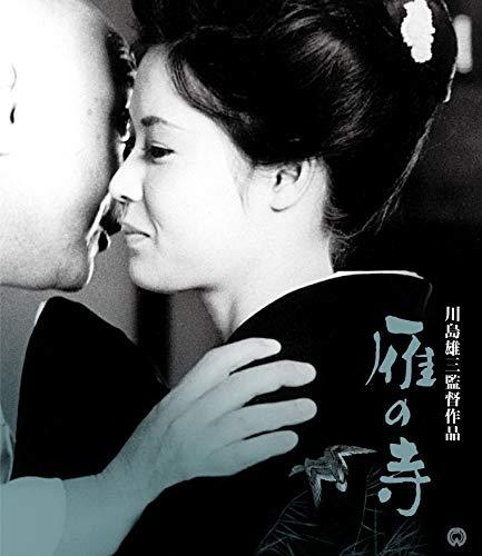 雁の寺 4Kデジタル修復版 [Blu-ray]