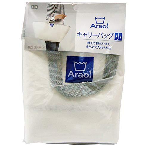 オーエ 洗濯 バック 小 約30×35×30�p 白 Arao!キャリー バッグ 持ち運び ホワイト