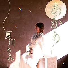 夏川りみ「いのちの理由」の歌詞を収録したCDジャケット画像