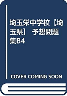 埼玉栄中学校【埼玉県】 予想問題集B4