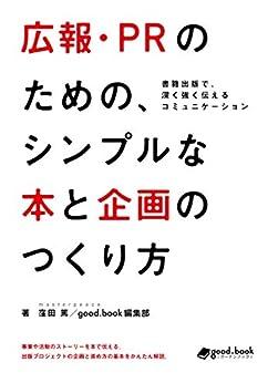 [窪田篤, good.book編集部]の広報・PRのための、シンプルな本と企画のつくり方 ―書籍出版で、深く強く伝えるコミュニケーション―