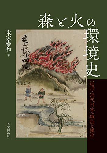 森と火の環境史ー近世・近代日本の焼畑と植生ーの詳細を見る