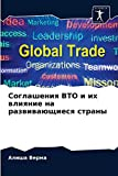 Соглашения ВТО и их влияние на развивающиеся страны