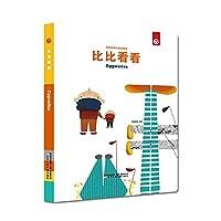 奇思妙想创意玩具书—比比看看