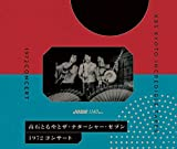 1972 コンサート-KBS KYOTO INCREDIBLE TAPES-